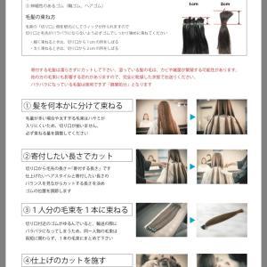 【ヘアドネーション】髪の毛を寄付してみた【必要な長さ・寄付できる髪・できない髪・ドネーションの仕方】