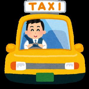 タクシー辞めてきたったwwww