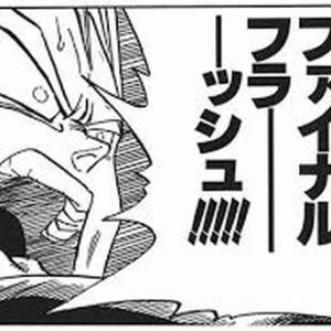 ベジータ「ビッグバンアタック!」「ファイナルフラッシュ!」→全部気を放出してるだけ