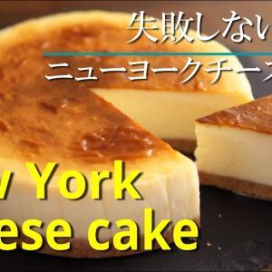 失敗しない  ニューヨークチーズケーキ シェフパティシエが教えます New York Cheese Cake