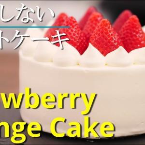 失敗しない いちごショートケーキ シェフパティシエが教えます   バースデーケーキ   デコレーションケーキ Strawberry Sponge Cake