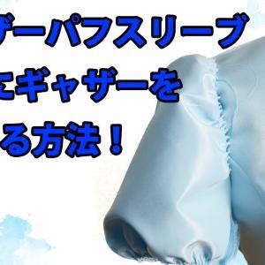 プリキュアアラモードのパティシエ衣装の袖~パフスリーブのギャザー寄せ~