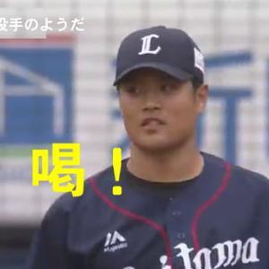 松本は先発でいいのか?毎回同じ投球と言い訳コメント