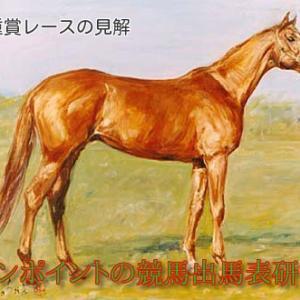 エリザベス女王杯(G1)&福島記念(G3)の見解