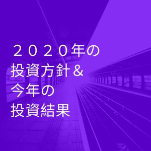 2020年の投資方針&今年の投資結果