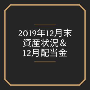2019年12月末資産状況&12月配当金