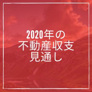 2020年の不動産収支見通し