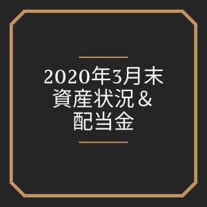 2020年3月末資産状況&配当金