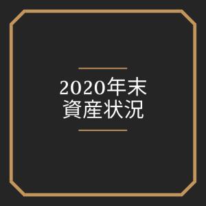 2020年12月末資産状況