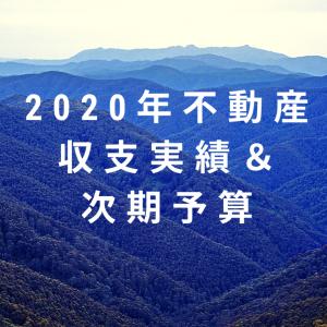 2020年の不動産収支実績と次期見通し