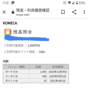 株主優待 コメダ珈琲