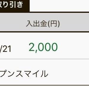 ポイントサイト ワラウより2,000円入金