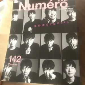 Numero TOKYO 12月号