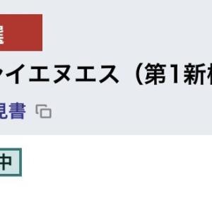 IPO シイエヌエス 当選