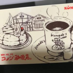 コメダ珈琲の優待 コメカ1,000円分と議決権行使で+500円