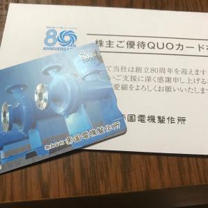 帝国電機製作所の優待 クオカード1,000円分