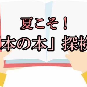 夏こそ「本の本」探検へ!