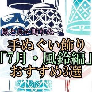 【風と共に鳴りぬ】手ぬぐい飾り「7月・風鈴編」おすすめ3選