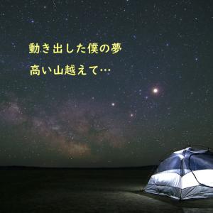 星になれたら(2019.09.24)