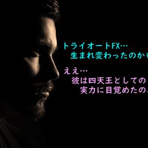 トライオートFXの目覚め(2019.09.27)
