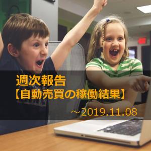 【週報】自動売買の運用実績 2019.11.08現在