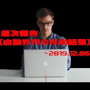 【週報】自動売買の運用実績 2019.12.06現在