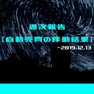 【週報】自動売買の運用実績 2019.12.13現在