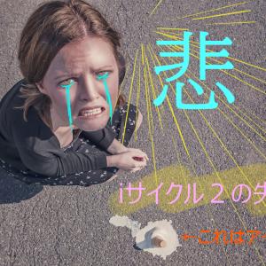 しでかしの「iサイクル2!」(憤怒)(2019.07.08)