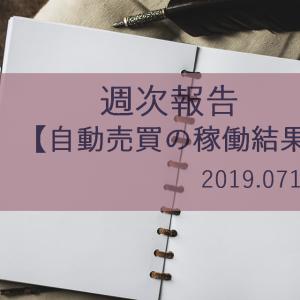 自動売買の運用実績 2019.07.19現在