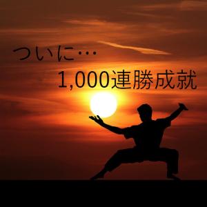 【祝】自動売買1,000連勝超え!(2019.09.03)