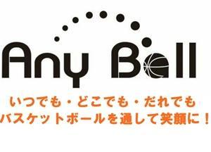 【参加チーム募集】第3回AnyBall交流大会の参加申込は明日まで!