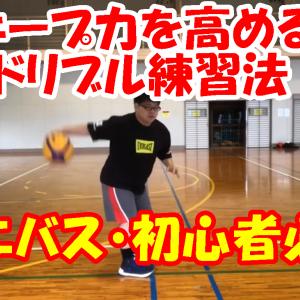【ミニバス・初心者必見】キープ力を高めるドリブル練習法
