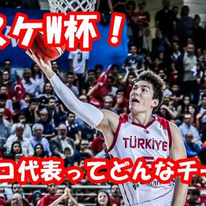 【バスケW杯】本日いよいよ日本戦!トルコ代表ってどんなチーム?