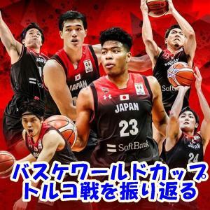 【バスケW杯を振り返る】日本は初戦でトルコと対戦も敗戦