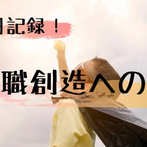 寝具を整える~毎日記録 天職創造への道- 135日目〜