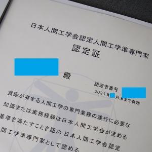 【資格紹介】認定人間工学準専門家の取得体験記