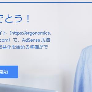 【無料はてなブログ】10記事でGoogleアドセンス審査通過!