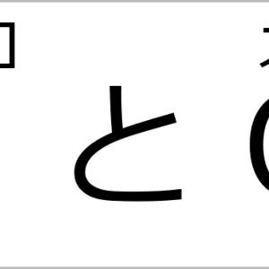 【0(ゼロ)とO(オー)の分かりづらさ】実体験から見誤りと原因を考察