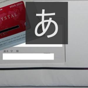 【JGC修行】クリスタル開封の儀
