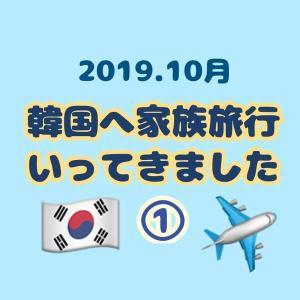 家族で韓国旅行①|2019年10月~ソウル
