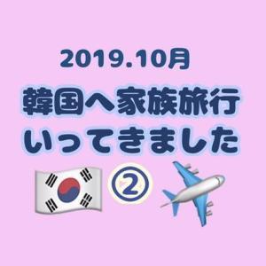 家族で韓国旅行②|2019年10月~ソウル