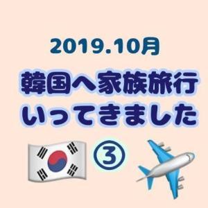 家族で韓国旅行③|2019年10月~ソウル