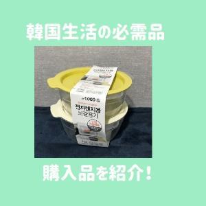 【コシテル】韓国生活の必需品を購入|トイレ、シャワー、雑貨