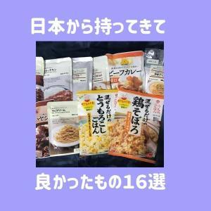 【韓国留学】日本から持ってきて良かった物!16選
