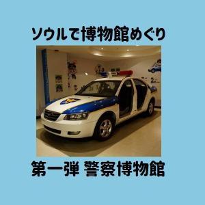 【韓国博物館めぐり】ソウルの警察博物館に行きました【写真付き】