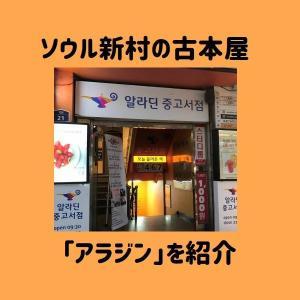 【韓国で中古本買うなら】新村にあるアラジンがおすすめ!