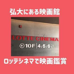 【韓国の映画館】弘大のロッテシネマで映画鑑賞しよう