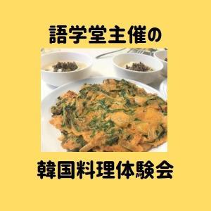 【語学堂】校内の韓国料理体験会に参加してみた