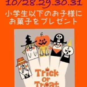 今月末10/28.29.30.31の4日間でハロウィーンイベント開催します!
