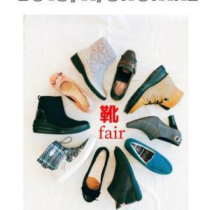 お待たせいたしました!glamour靴のFAIRを11/9(土曜日)より開催いたします!!